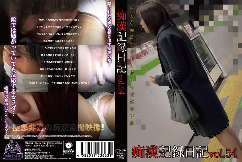 痴漢記録日記vol.54